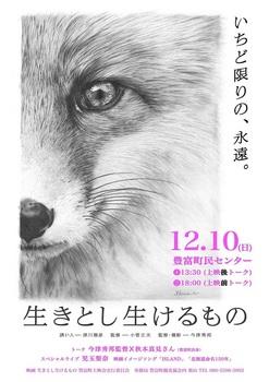 20171210豊富 -s.JPG